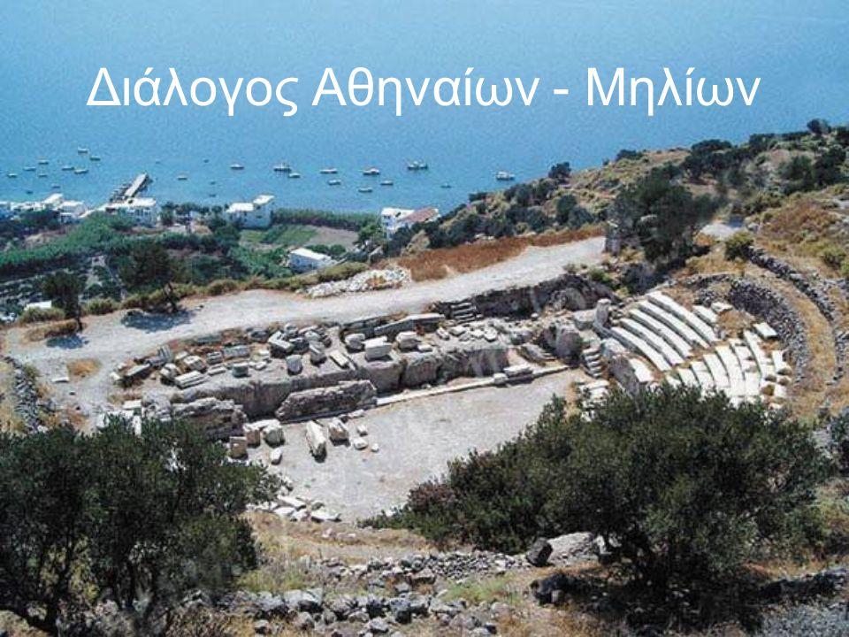 Διάλογος Αθηναίων - Μηλίων
