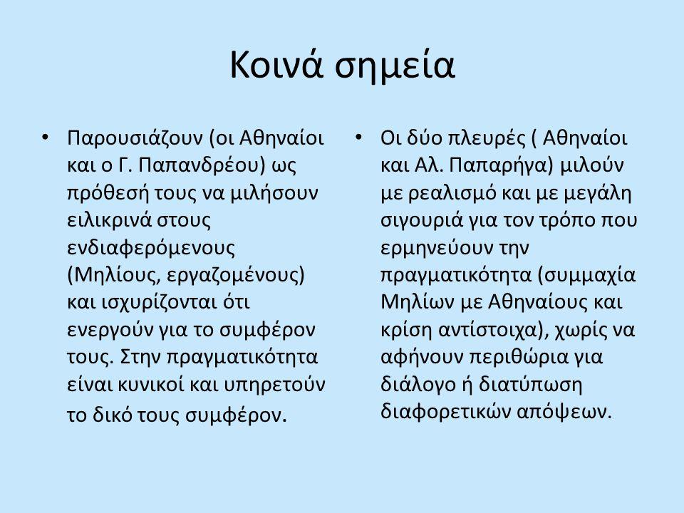 Κοινά σημεία Παρουσιάζουν (οι Αθηναίοι και ο Γ. Παπανδρέου) ως πρόθεσή τους να μιλήσουν ειλικρινά στους ενδιαφερόμενους (Μηλίους, εργαζομένους) και ισ