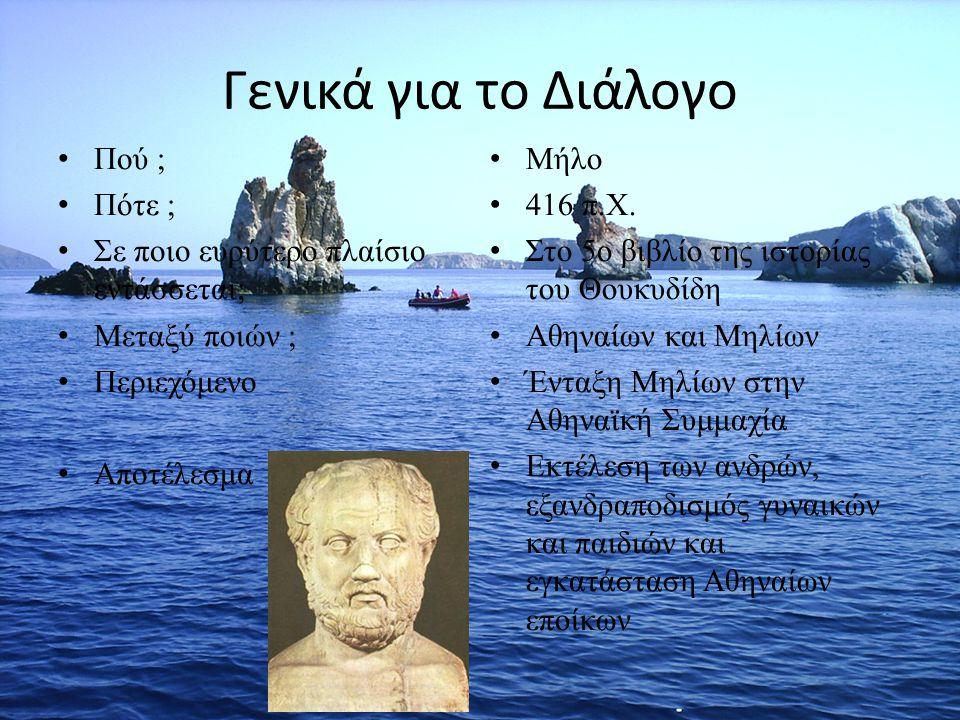 Γενικά για το Διάλογο Πού ; Πότε ; Σε ποιο ευρύτερο πλαίσιο εντάσσεται; Μεταξύ ποιών ; Περιεχόμενο Αποτέλεσμα Μήλο 416 π.Χ. Στο 5ο βιβλίο της ιστορίας