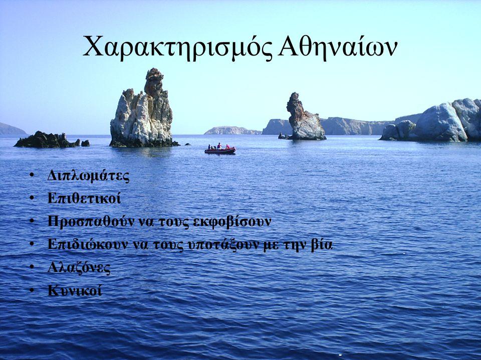 Χαρακτηρισμός Αθηναίων Διπλωμάτες Επιθετικοί Προσπαθούν να τους εκφοβίσουν Επιδιώκουν να τους υποτάξουν με την βία Αλαζόνες Κυνικοί