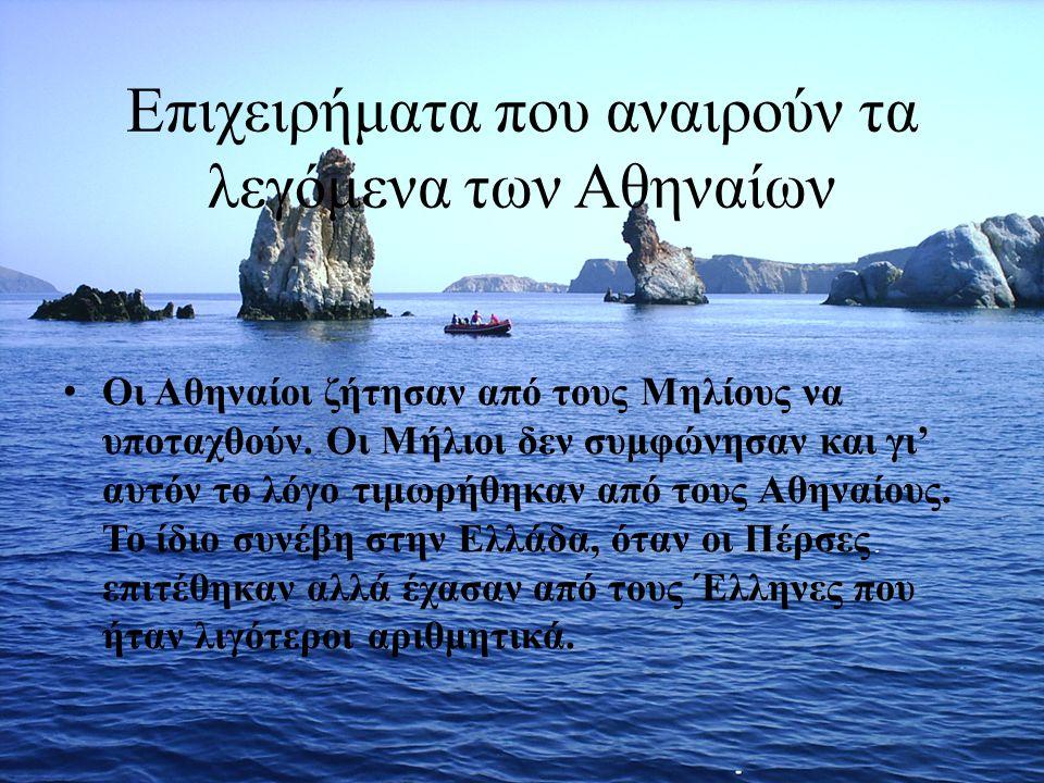 Επιχειρήματα που αναιρούν τα λεγόμενα των Αθηναίων Οι Αθηναίοι ζήτησαν από τους Μηλίους να υποταχθούν. Οι Μήλιοι δεν συμφώνησαν και γι' αυτόν το λόγο
