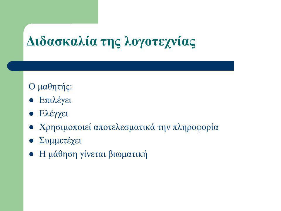 Ο μαθητής: Επιλέγει Ελέγχει Χρησιμοποιεί αποτελεσματικά την πληροφορία Συμμετέχει Η μάθηση γίνεται βιωματική Διδασκαλία της λογοτεχνίας