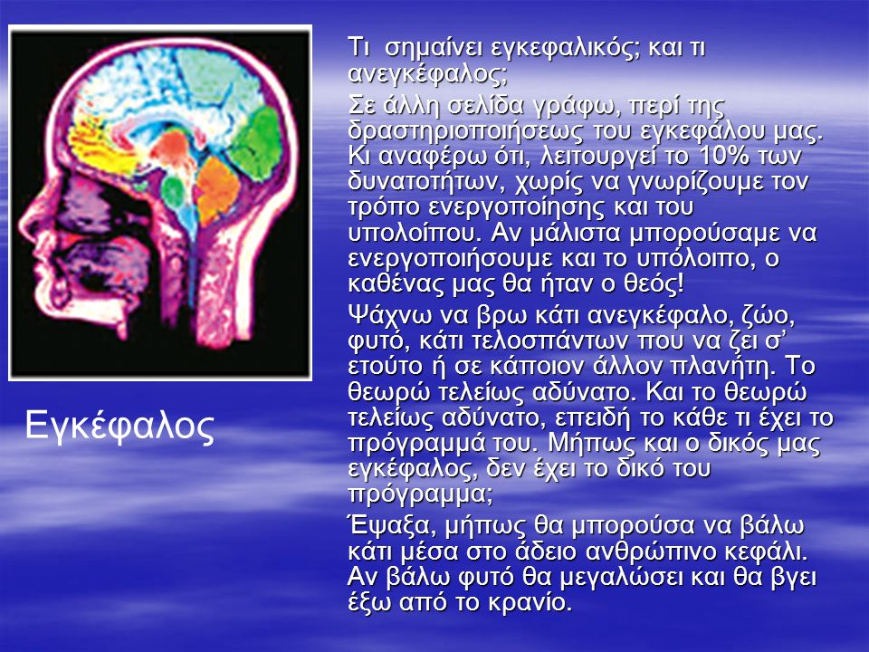 Τι σημαίνει εγκεφαλικός; και τι ανεγκέφαλος; Σε άλλη σελίδα γράφω, περί της δραστηριοποιήσεως του εγκεφάλου μας. Κι αναφέρω ότι, λειτουργεί το 10% των