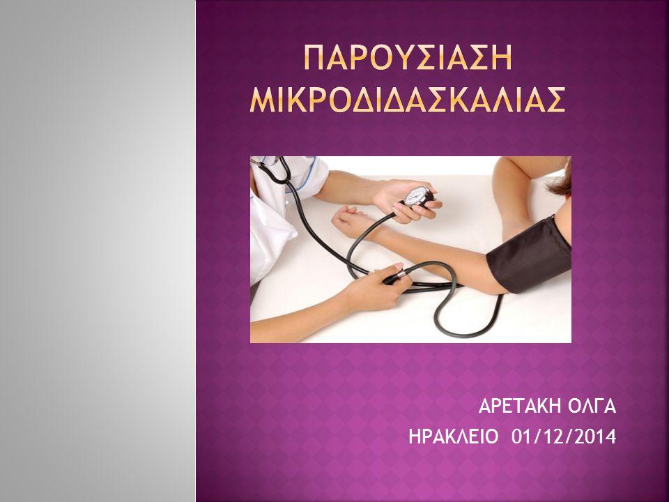 ΑΡΕΤΑΚΗ ΟΛΓΑ ΗΡΑΚΛΕΙΟ 01/12/2014