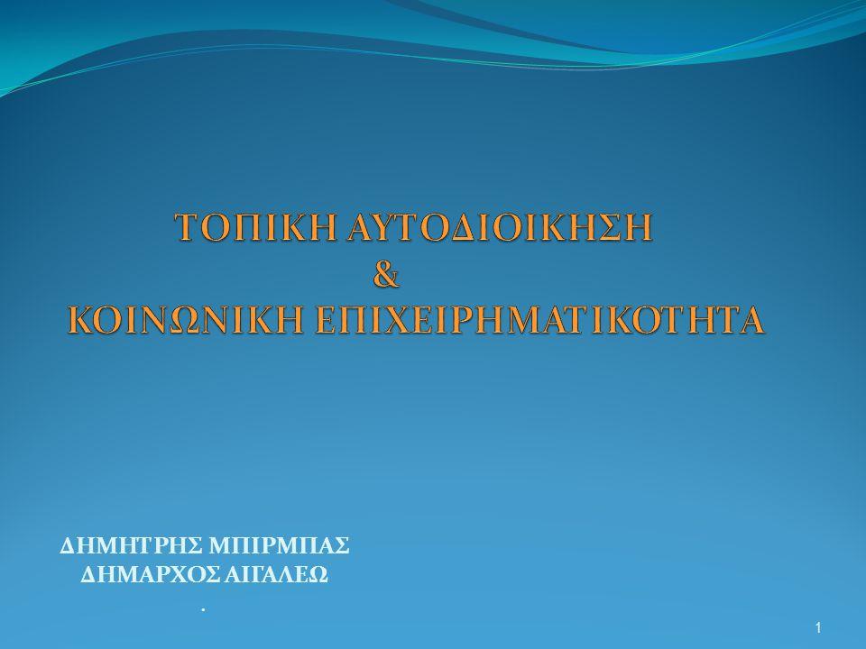 ΕΙΣΑΓΩΓΗ Στόχος της Τοπικής Αυτοδιοίκησης αποτελεί: -η βιώσιμη τοπική ανάπτυξη και η εδαφική και κοινωνική συνοχή.