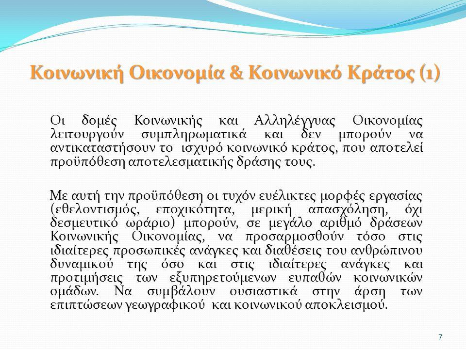 Κοινωνική Οικονομία & Κοινωνικό Κράτος (2) Ιδιαίτερα για τις ΚΟΙΝ.Σ.ΕΠ, Ν.