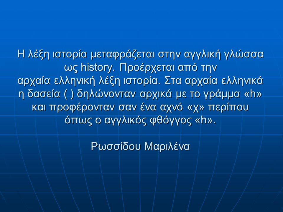Η λέξη ιστορία μεταφράζεται στην αγγλική γλώσσα ως history.