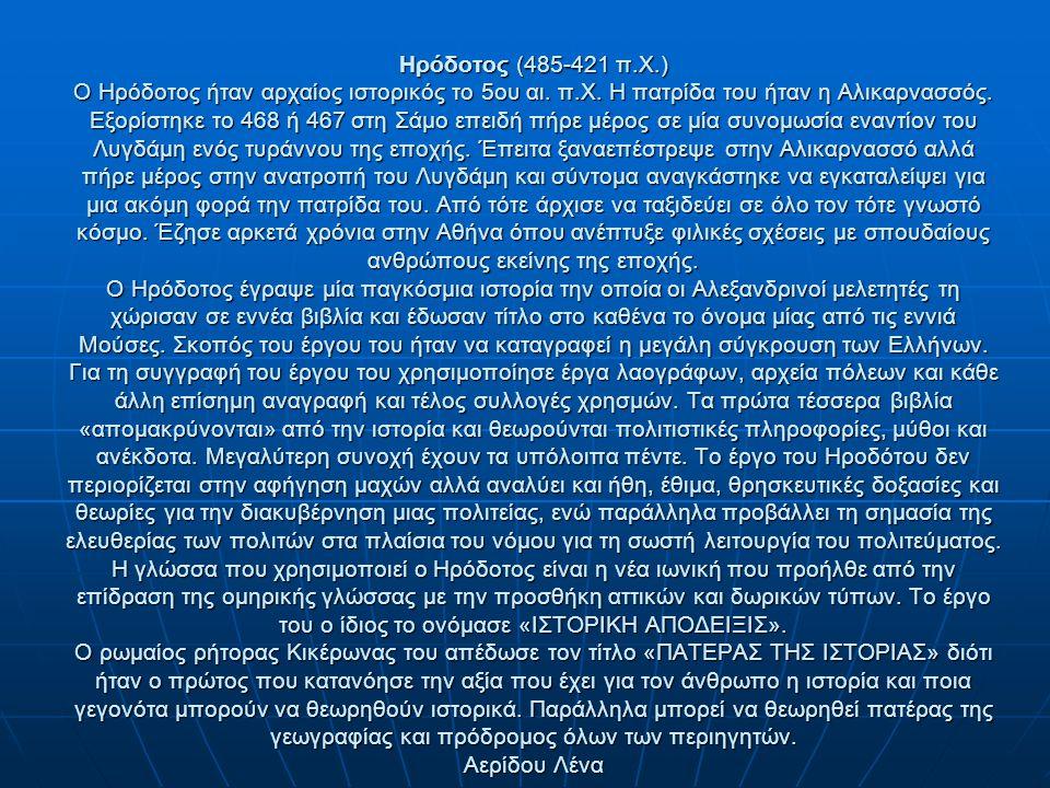 Ηρόδοτος (485-421 π.Χ.) Ο Ηρόδοτος ήταν αρχαίος ιστορικός το 5ου αι.