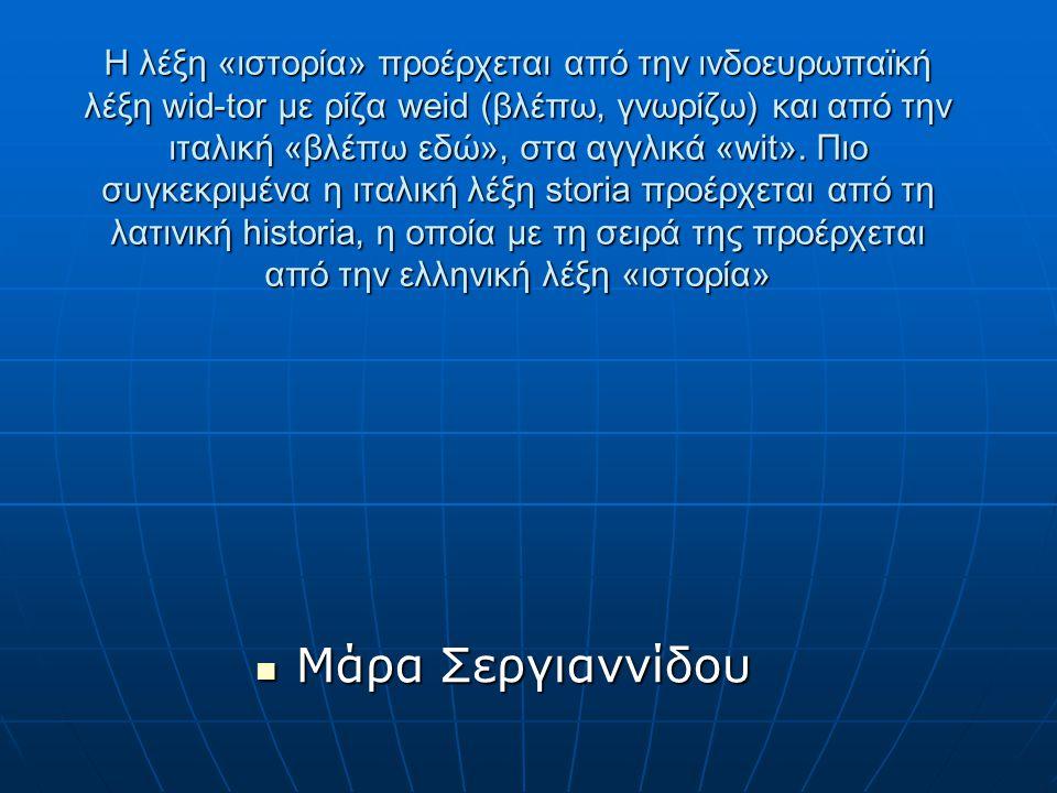 Περίοδοι της Ελληνικής ιστορίας Στις ακτές του Αιγαίου Πελάγους εμφανίστηκαν οι πρώτοι πολιτισμοί της Ευρώπης, ο Μινωικός και ο Μυκηναϊκός.