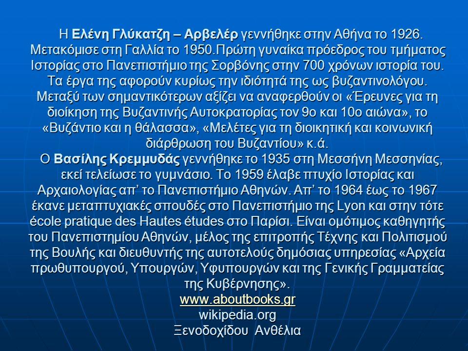 Η Ελένη Γλύκατζη – Αρβελέρ γεννήθηκε στην Αθήνα το 1926.