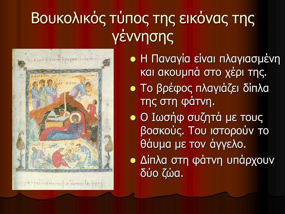 Βουκολικός τύπος της εικόνας της γέννησης Η Παναγία είναι πλαγιασμένη και ακουμπά στο χέρι της. Η Παναγία είναι πλαγιασμένη και ακουμπά στο χέρι της.
