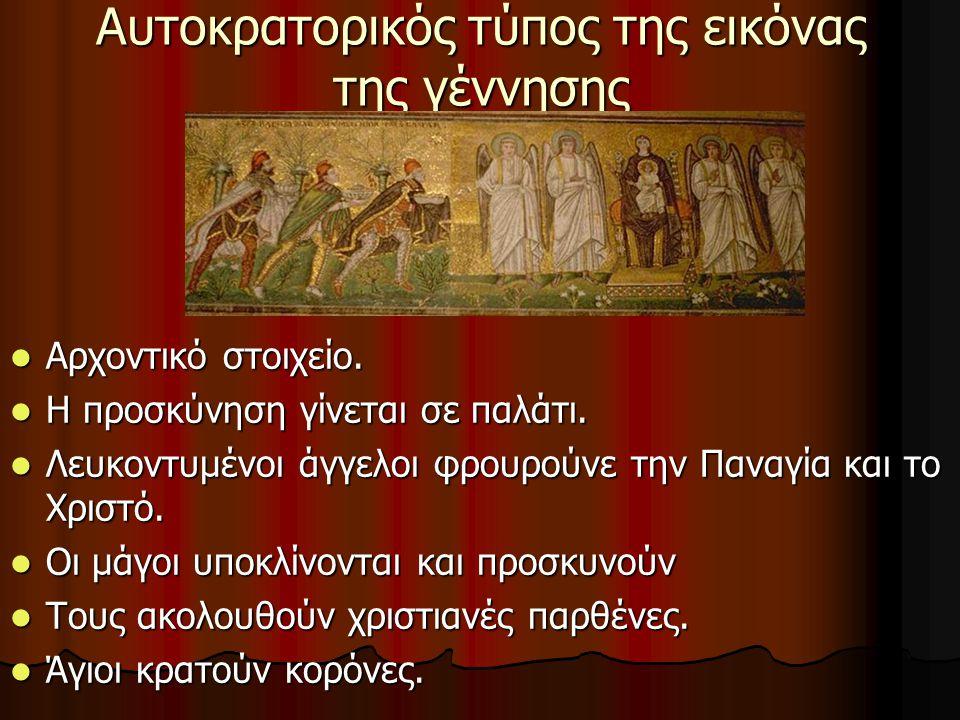 Η εικόνα της γέννησης του Χριστού μετά τον 11ο αιώνα Το σπήλαιο βρίσκεται στο κέντρο.