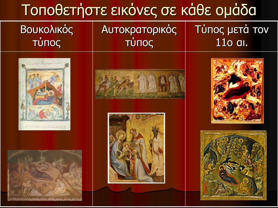 Τοποθετήστε εικόνες σε κάθε ομάδα Βουκολικός τύπος Αυτοκρατορικός τύπος Τύπος μετά τον 11ο αι.