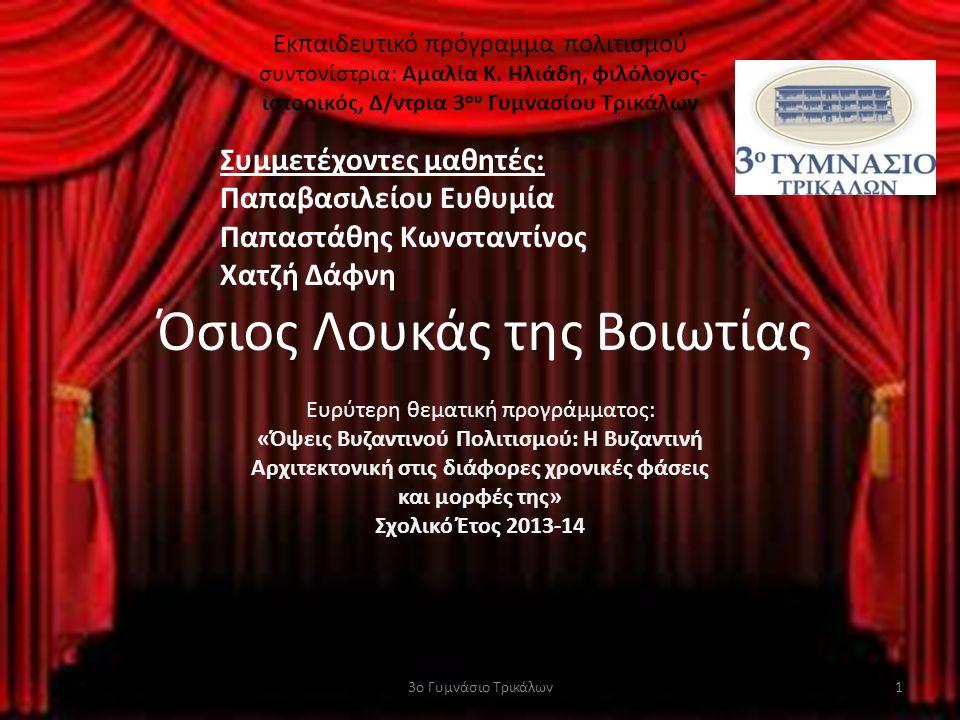 Όσιος Λουκάς της Βοιωτίας Εκπαιδευτικό πρόγραμμα πολιτισμού συντονίστρια: Αμαλία Κ. Ηλιάδη, φιλόλογος- ιστορικός, Δ/ντρια 3 ου Γυμνασίου Τρικάλων Ευρύ