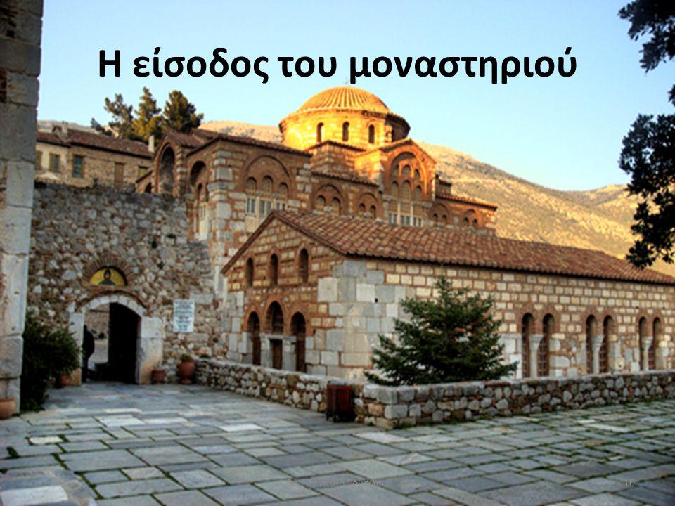 Η είσοδος του μοναστηριού 103ο Γυμνάσιο Τρικάλων