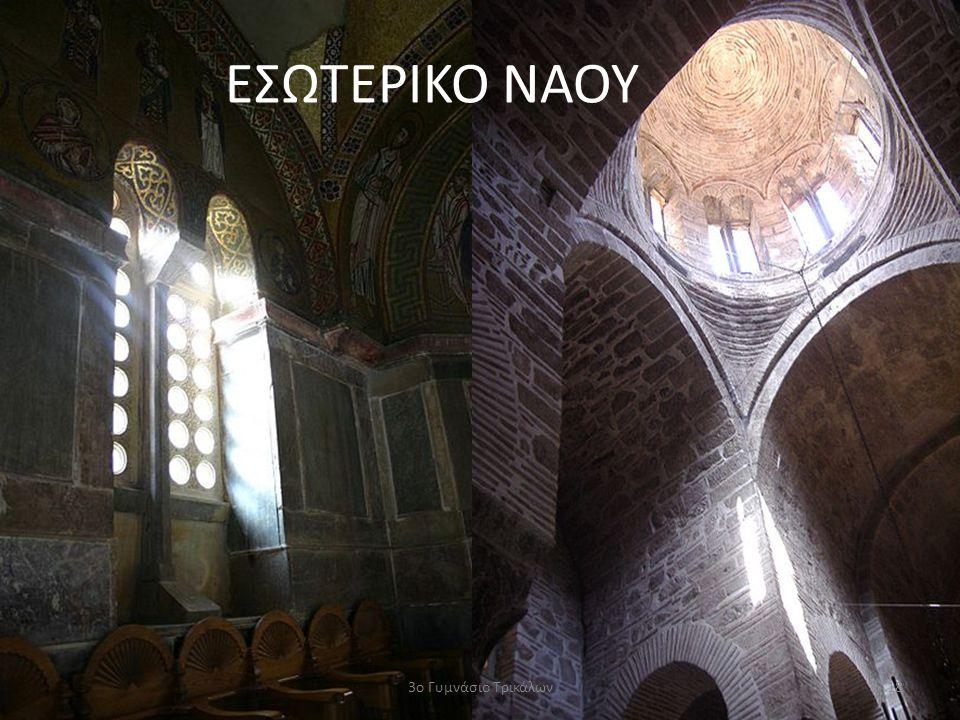 ΕΣΩΤΕΡΙΚΟ ΝΑΟΥ 183ο Γυμνάσιο Τρικάλων