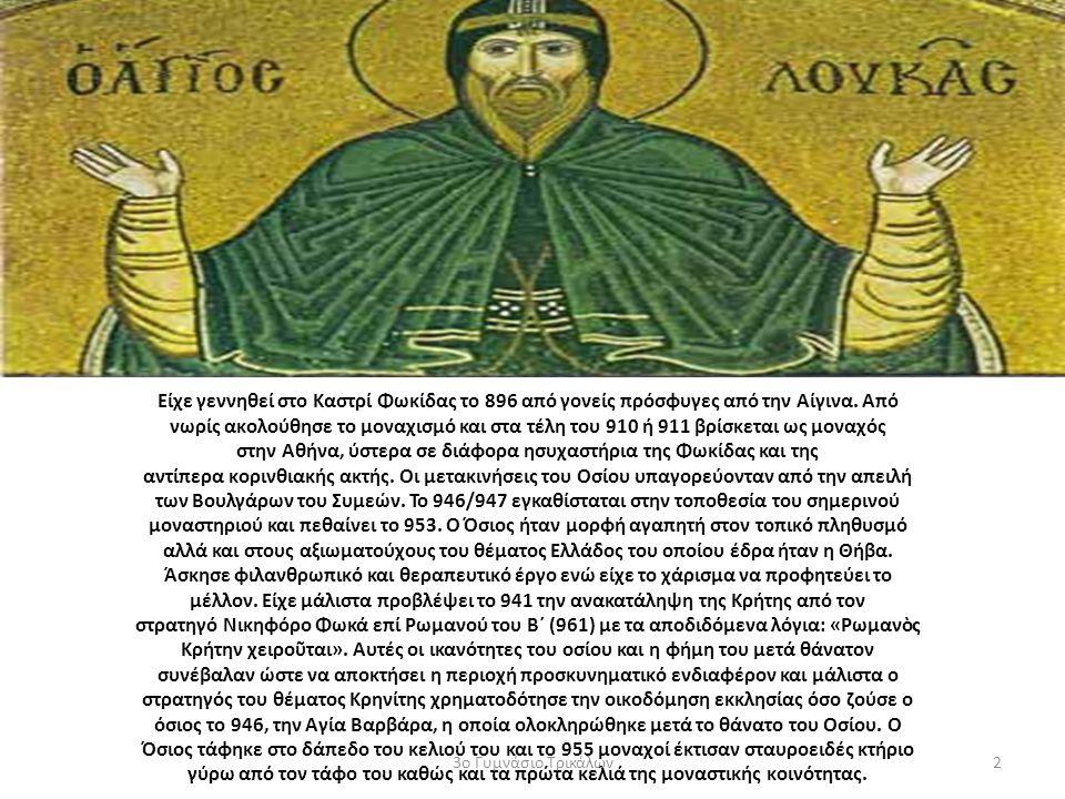 Είχε γεννηθεί στο Καστρί Φωκίδας το 896 από γονείς πρόσφυγες από την Αίγινα.