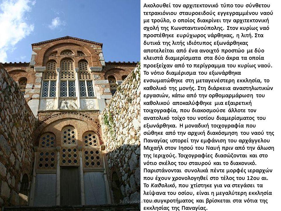 Ακολουθεί τον αρχιτεκτονικό τύπο του σύνθετου τετρακιόνιου σταυροειδούς εγγεγραμμένου ναού με τρούλο, ο οποίος διακρίνει την αρχιτεκτονική σχολή της Κωνσταντινούπολης.