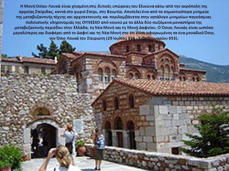 Η Μονή Οσίου Λουκά είναι χτισμένη στις δυτικές υπώρειες του Ελικώνα κάτω από την ακρόπολη της αρχαίας Στείριδας, κοντά στο χωριό Στείρι, στη Βοιωτία.