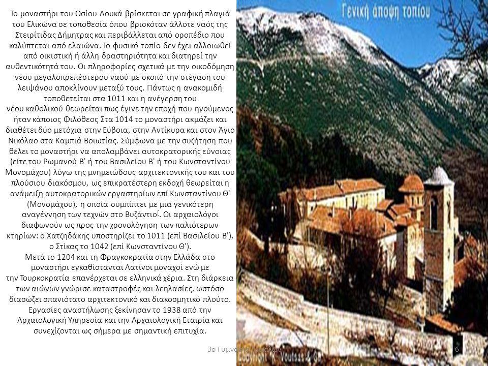 Το μοναστήρι του Οσίου Λουκά βρίσκεται σε γραφική πλαγιά του Ελικώνα σε τοποθεσία όπου βρισκόταν άλλοτε ναός της Στειρίτιδας Δήμητρας και περιβάλλεται