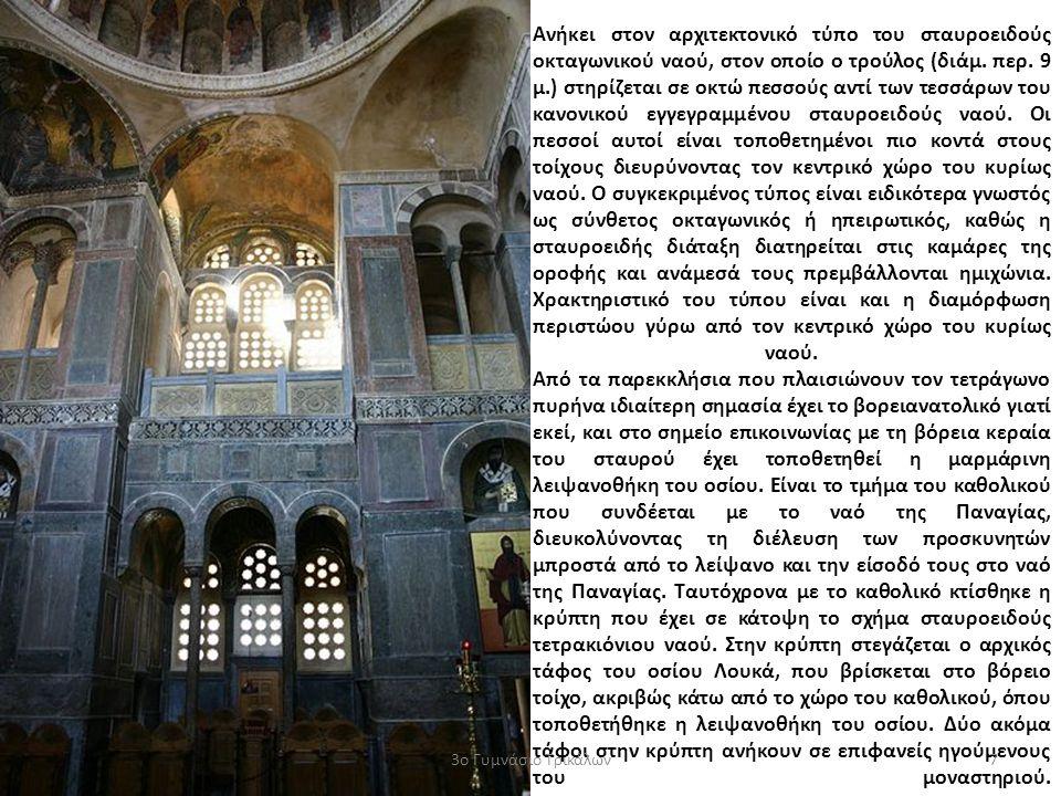 Ανήκει στον αρχιτεκτονικό τύπο του σταυροειδούς οκταγωνικού ναού, στον οποίο ο τρούλος (διάμ. περ. 9 μ.) στηρίζεται σε οκτώ πεσσούς αντί των τεσσάρων