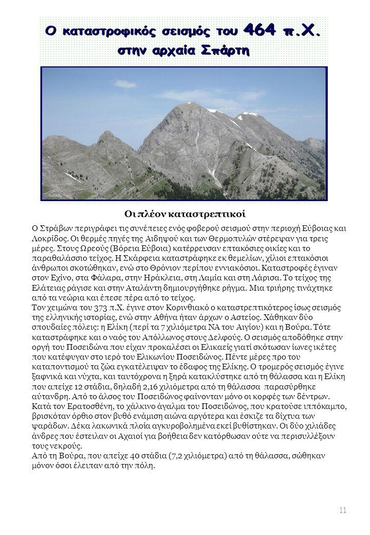 Οι πλέον καταστρεπτικοί Ο Στράβων περιγράφει τις συνέπειες ενός φοβερού σεισμού στην περιοχή Εύβοιας και Λοκρίδος.