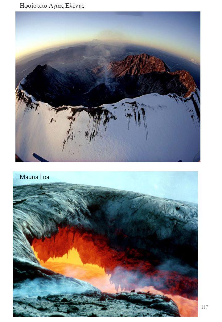 Ηφαίστειο Αγίας Ελένης Mauna Loa 117