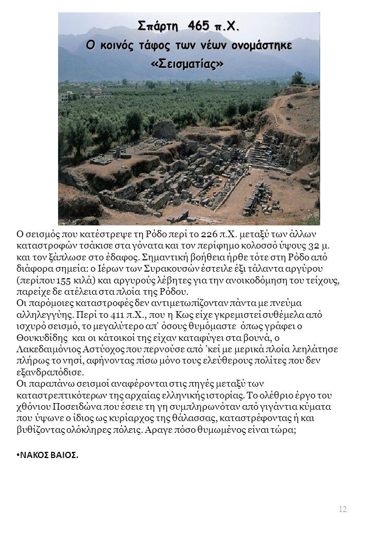 Ο σεισμός που κατέστρεψε τη Ρόδο περί το 226 π.Χ.