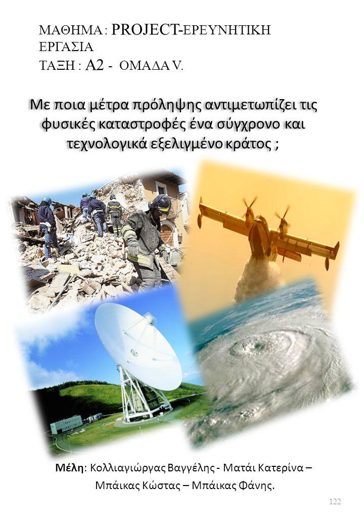 Με ποια μέτρα πρόληψης αντιμετωπίζει τις φυσικές καταστροφές ένα σύγχρονο και τεχνολογικά εξελιγμένο κράτος ; Μέλη: Κολλιαγιώργας Βαγγέλης - Ματάι Κατερίνα – Μπάικας Κώστας – Μπάικας Φάνης.
