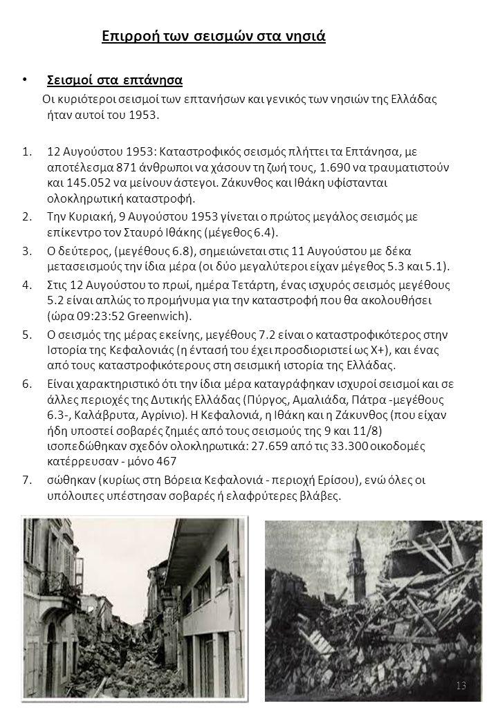 Επιρροή των σεισμών στα νησιά Σεισμοί στα επτάνησα Οι κυριότεροι σεισμοί των επτανήσων και γενικός των νησιών της Ελλάδας ήταν αυτοί του 1953.