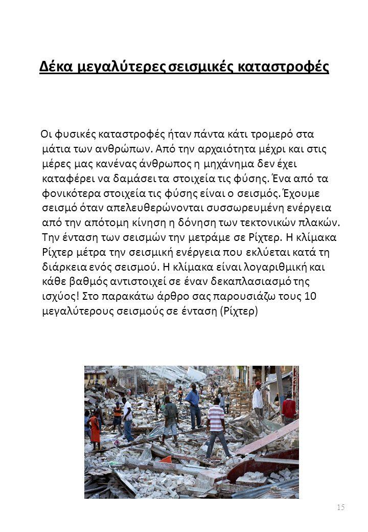 Δέκα μεγαλύτερες σεισμικές καταστροφές Οι φυσικές καταστροφές ήταν πάντα κάτι τρομερό στα μάτια των ανθρώπων.