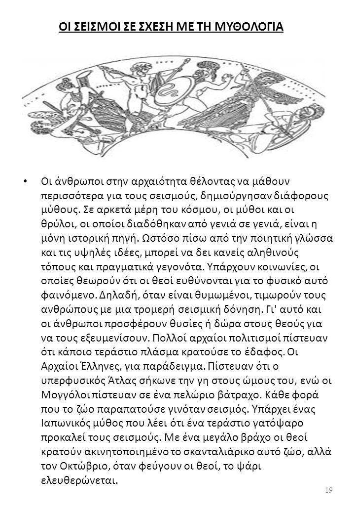 ΟΙ ΣΕΙΣΜΟΙ ΣΕ ΣΧΕΣΗ ΜΕ ΤΗ ΜΥΘΟΛΟΓΙΑ Οι άνθρωποι στην αρχαιότητα θέλοντας να μάθουν περισσότερα για τους σεισμούς, δημιούργησαν διάφορους μύθους.