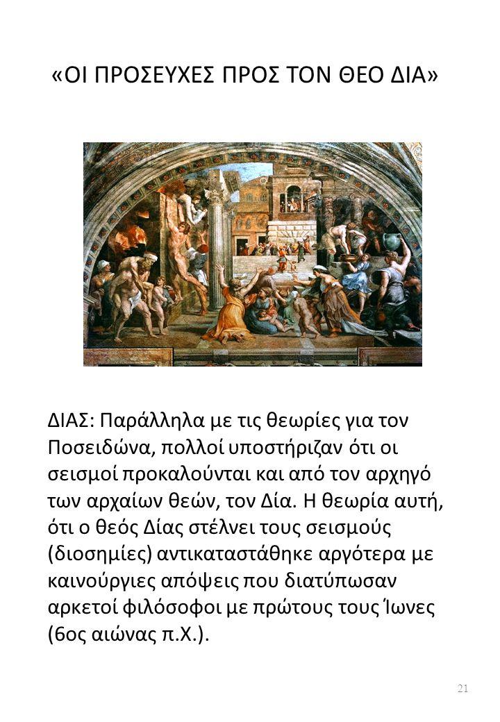 «ΟΙ ΠΡΟΣΕΥΧΕΣ ΠΡΟΣ ΤΟΝ ΘΕΟ ΔΙΑ» ΔΙΑΣ: Παράλληλα με τις θεωρίες για τον Ποσειδώνα, πολλοί υποστήριζαν ότι οι σεισμοί προκαλούνται και από τον αρχηγό των αρχαίων θεών, τον Δία.