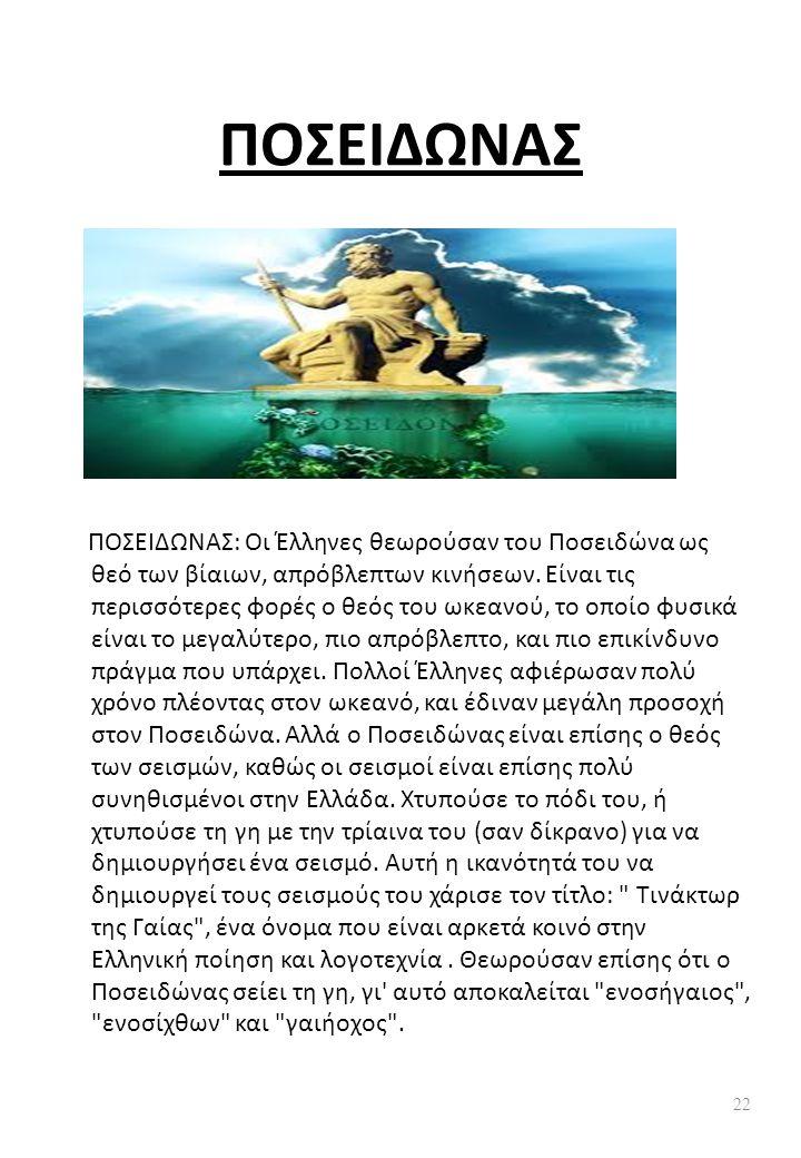 ΠΟΣΕΙΔΩΝΑΣ ΠΟΣΕΙΔΩΝΑΣ: Οι Έλληνες θεωρούσαν του Ποσειδώνα ως θεό των βίαιων, απρόβλεπτων κινήσεων.