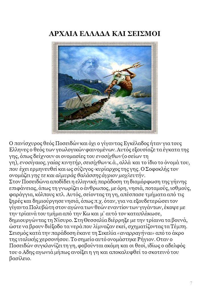 ΑΡΧΑΙΑ ΕΛΛΑΔΑ ΚΑΙ ΣΕΙΣΜΟΙ Ο πανίσχυρος θεός Ποσειδών και όχι ο γίγαντας Εγκέλαδος ήταν για τους Ελληνες ο θεός των γεωλογικών φαινομένων.