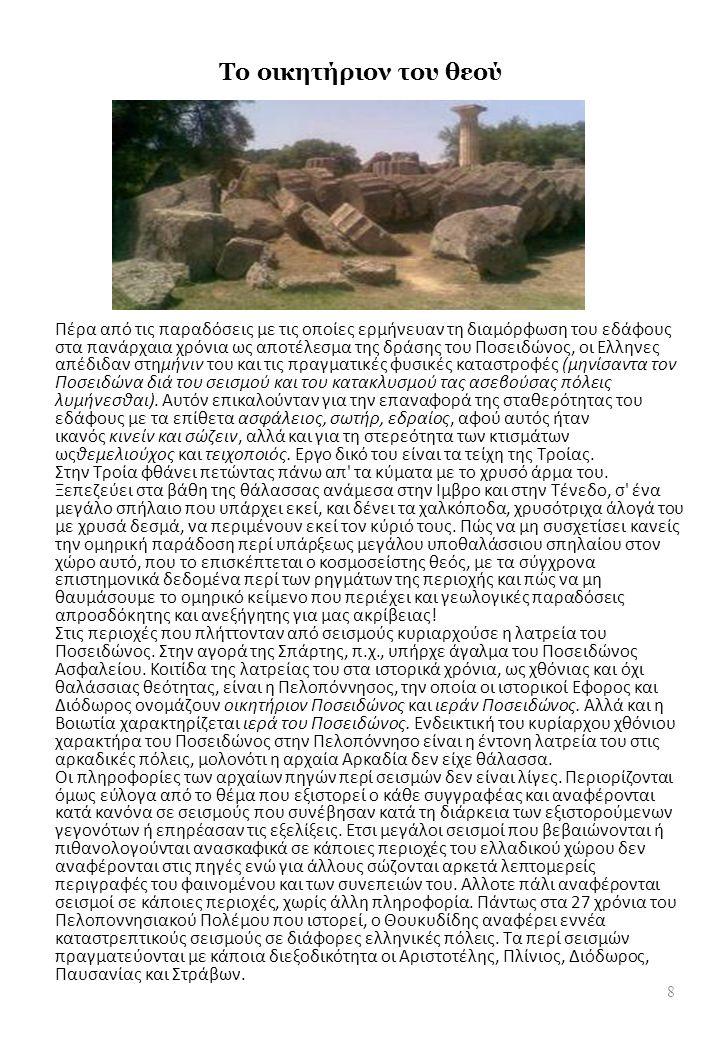 Το οικητήριον του θεού Πέρα από τις παραδόσεις με τις οποίες ερμήνευαν τη διαμόρφωση του εδάφους στα πανάρχαια χρόνια ως αποτέλεσμα της δράσης του Ποσειδώνος, οι Ελληνες απέδιδαν στημήνιν του και τις πραγματικές φυσικές καταστροφές (μηνίσαντα τον Ποσειδώνα διά του σεισμού και του κατακλυσμού τας ασεβούσας πόλεις λυμήνεσθαι).