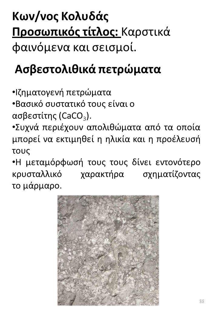 Ασβεστολιθικά πετρώματα Ιζηματογενή πετρώματα Βασικό συστατικό τους είναι ο ασβεστίτης (CaCO 3 ).