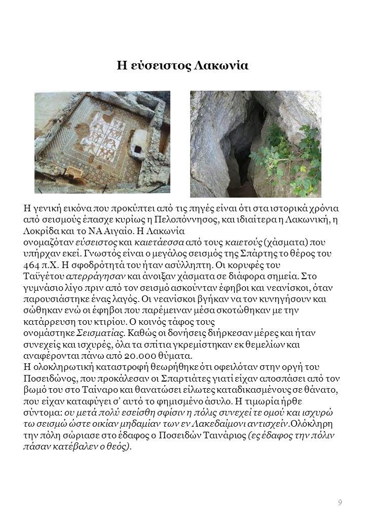 Η εύσειστος Λακωνία Η γενική εικόνα που προκύπτει από τις πηγές είναι ότι στα ιστορικά χρόνια από σεισμούς έπασχε κυρίως η Πελοπόννησος, και ιδιαίτερα η Λακωνική, η Λοκρίδα και το ΝΑ Αιγαίο.