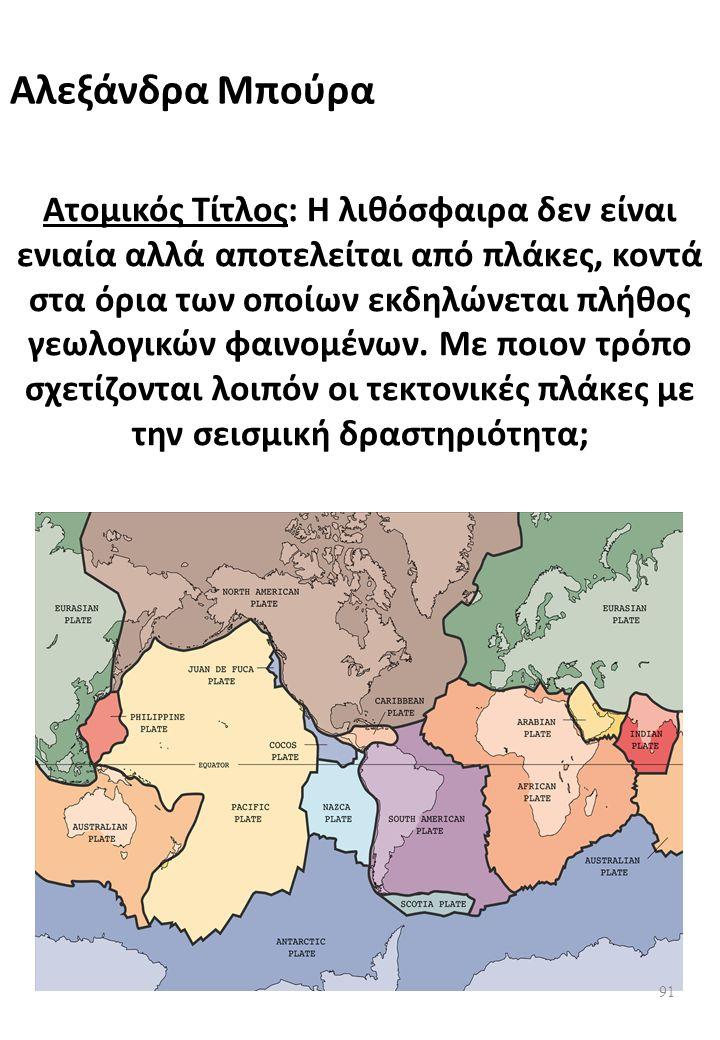 Ατομικός Τίτλος: Η λιθόσφαιρα δεν είναι ενιαία αλλά αποτελείται από πλάκες, κοντά στα όρια των οποίων εκδηλώνεται πλήθος γεωλογικών φαινομένων.