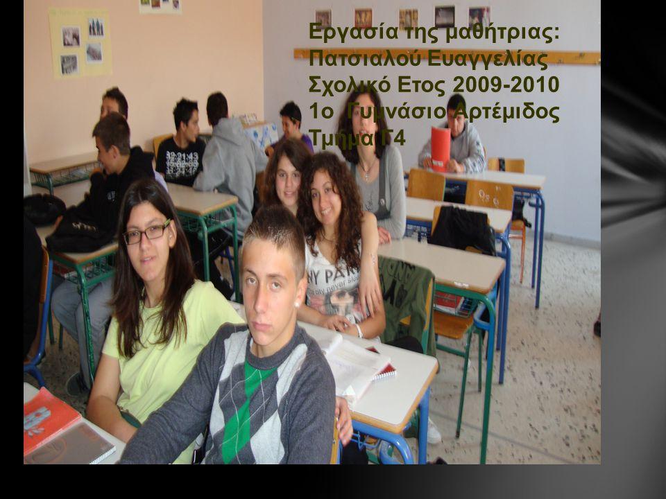 Εργασία της μαθήτριας: Πατσιαλού Ευαγγελίας Σχολικό Ετος 2009-2010 1ο Γυμνάσιο Αρτέμιδος Τμήμα Γ4