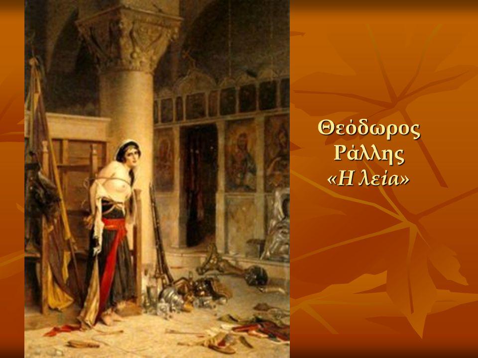 Γεώργιος Ιακωβίδης ( Χύδηρα Λέσβου 1852 - Αθήνα 1932 ): Γεώργιος Ιακωβίδης (Χύδηρα Λέσβου 1852 - Αθήνα 1932): Επιφανής καλλιτέχνης, με υψηλές επιδόσεις σ όλες τις θεματικές περιοχές, αλλά στα πιο σημαντικά του έργα ανήκουν οι σκηνές της παιδικής ζωής και οι προσωπογραφίες.