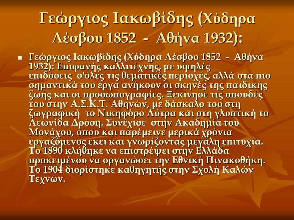 Γεώργιος Ιακωβίδης Ο Κακός Εγγονός, 1884 Τα Πρώτα Βήματα, π. 1892 Τα Πρώτα Βήματα, π. 1892