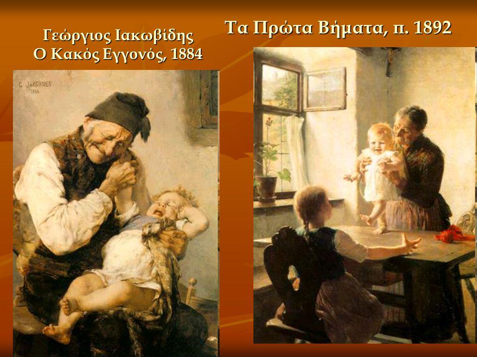 Η Σύζυγος του Καλλιτέχνη με το Γιό του, 1895 Γεώργιος Ιακωβίδης «Παιδική Συναυλία», 1900 «Παιδική Συναυλία», 1900
