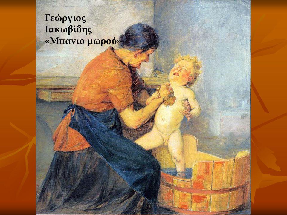 Γεώργιος Ιακωβίδης «Άνοιξη», 1927 Γεώργιος Ιακωβίδης «Άνοιξη», 1927