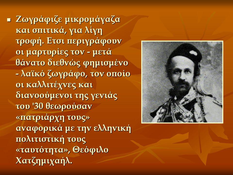 Ο Θεόφιλος γεννήθηκε, μάλλον, το 1867.