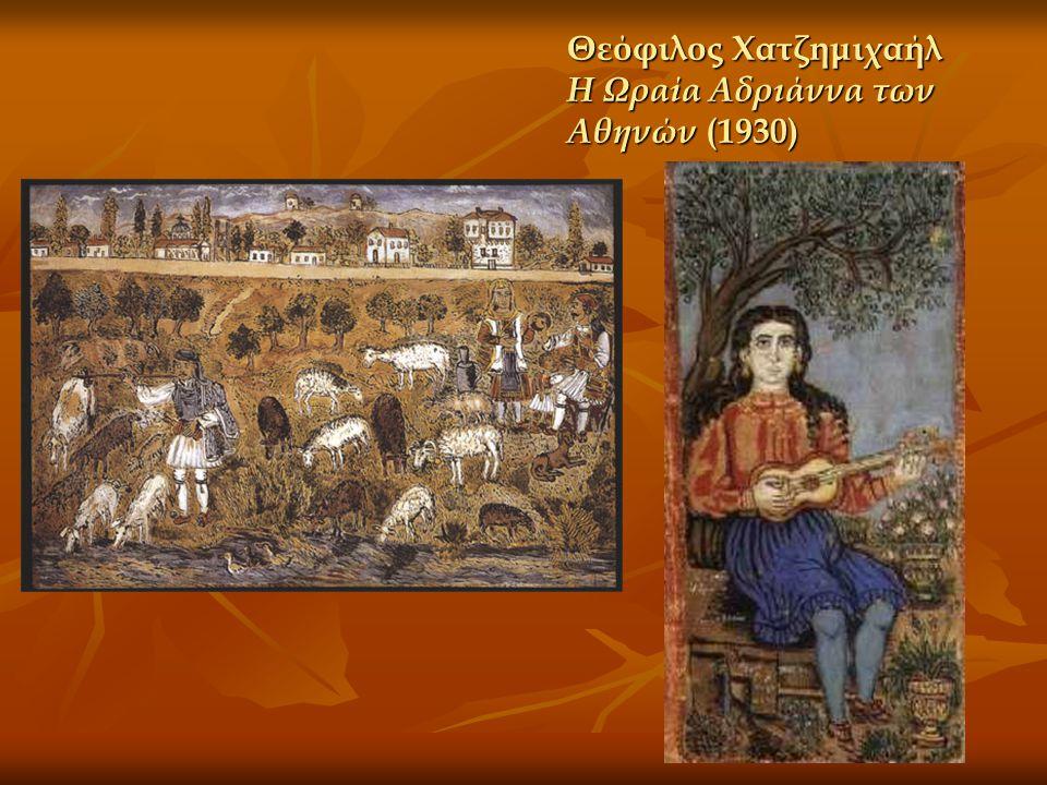 Οι πίνακες του Παναγιώτη Ζωγράφου, «κατά στοχασμόν, υπαγόρευσην και δι'ιδίων εξόδων» του Μακρυγιάννη.
