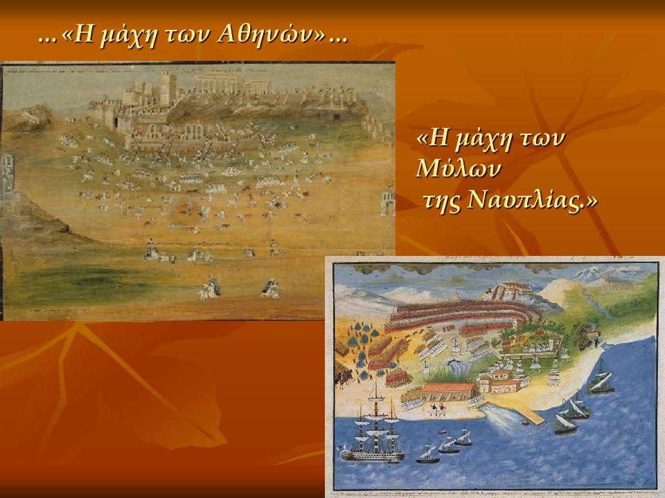 Ο λαϊκός τεχνίτης και παλιός αγωνιστής Δημήτριος Ζωγράφος, φερόμενος ως Παναγιώτης Ζωγράφος από τη Βορδώνια της Λακωνίας, ανέλαβε το έργο της εικονογραφίας.