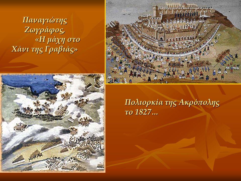 «Πόλεμος της Τριπολιτσάς και των πέριξ αυτής χωρίων» Π. Ζωγράφος Η μάχη της Λαγκάδας και Κομπότι