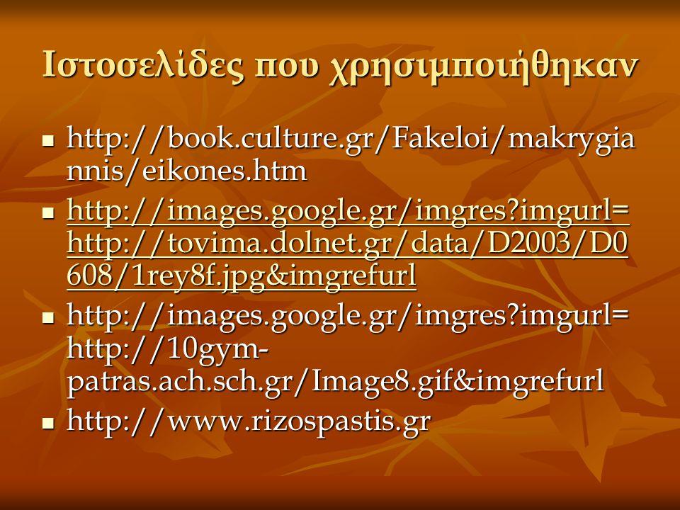 Ιστοσελίδες που χρησιμποιήθηκαν http://book.culture.gr/Fakeloi/makrygia nnis/eikones.htm http://book.culture.gr/Fakeloi/makrygia nnis/eikones.htm http://images.google.gr/imgres?imgurl= http://tovima.dolnet.gr/data/D2003/D0 608/1rey8f.jpg&imgrefurl http://images.google.gr/imgres?imgurl= http://tovima.dolnet.gr/data/D2003/D0 608/1rey8f.jpg&imgrefurl http://images.google.gr/imgres?imgurl= http://tovima.dolnet.gr/data/D2003/D0 608/1rey8f.jpg&imgrefurl http://images.google.gr/imgres?imgurl= http://tovima.dolnet.gr/data/D2003/D0 608/1rey8f.jpg&imgrefurl http://images.google.gr/imgres?imgurl= http://10gym- patras.ach.sch.gr/Image8.gif&imgrefurl http://images.google.gr/imgres?imgurl= http://10gym- patras.ach.sch.gr/Image8.gif&imgrefurl http://www.rizospastis.gr http://www.rizospastis.gr