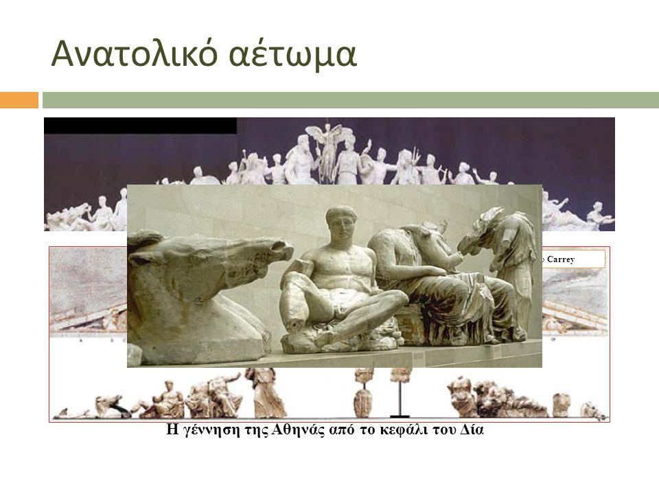 Ανατολικό αέτωμα Η γέννηση της Αθηνάς από το κεφάλι του Δία Η γέννηση της Αθηνάς από το κεφάλι του Δία Το σχέδιο του Carrey
